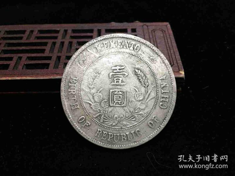 7H179 中华民国 开国纪念币 壹圆 钱证 大洋 龙元 银币 银圆 收藏 藏币 银饼 古钱币收藏