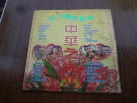 大镭射唱片:中华之光  似火浓情对唱(1)