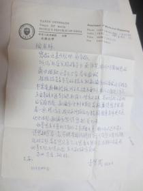 天津大学 朱梦周 教授