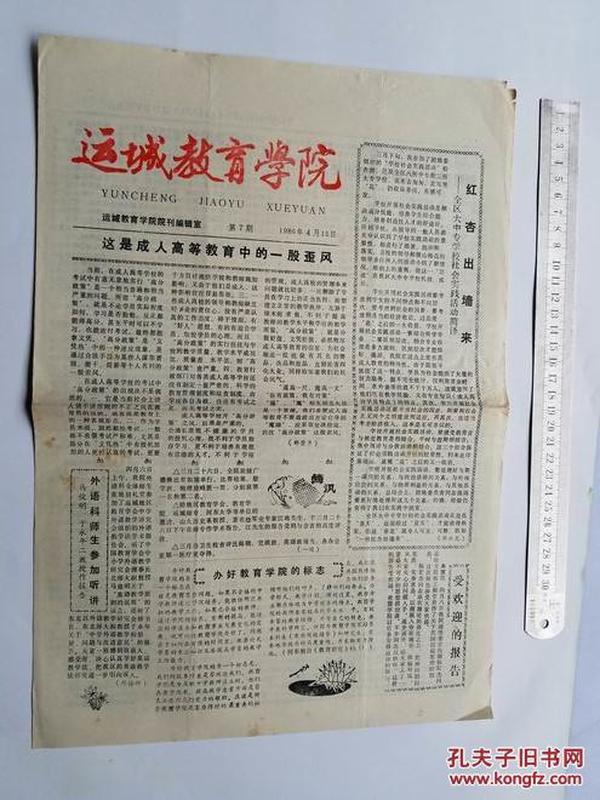 运城教育学院1986第7期