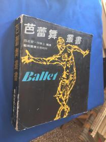 芭蕾舞丛书