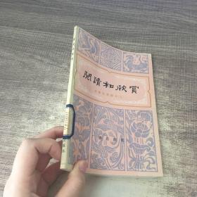 阅读和欣赏:古典文学部分七
