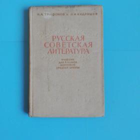 1955年 布面精装本 俄文版 俄罗斯苏维埃文学  品好