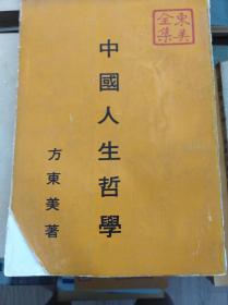 方东美  中国人生哲学 81年版