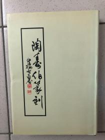 《陶寿伯篆刻》 赠本