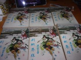 梁羽生----剑网尘丝 ---全6册--伟青书店早期出版-=红色版权=品相不一.以图为准