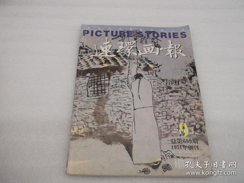 连环画报2013年第9期(总第699期)