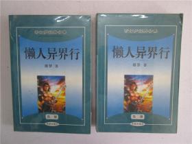 大32开奇幻梦经典系列小说 酣梦《懒人异界行》1.2全二册