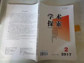 学术探索2017.2