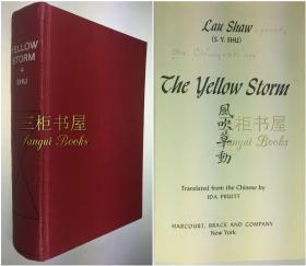 1951年初版《四世同堂》/老舍/英译本/浦爱德 英译/ Ida Pruitt/风吹草动/ The Yellow Storm