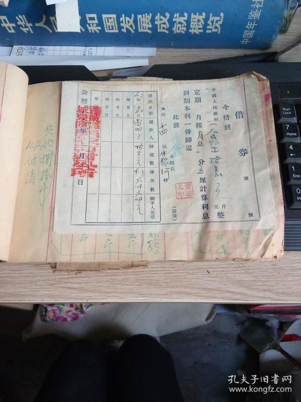 老账本 带一九五三年借卷一张