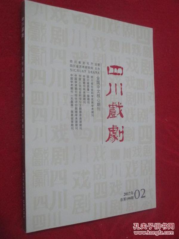 四川戏剧  2017年第2期