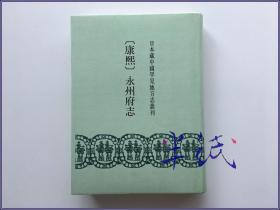 【康熙】永州府志  1991年初版精装带护封
