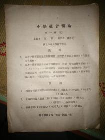 民国《国立中央大学教育学院》小学社会测验  试卷