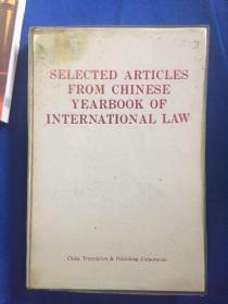 中国国际法论文集(精装,塑封外文书)