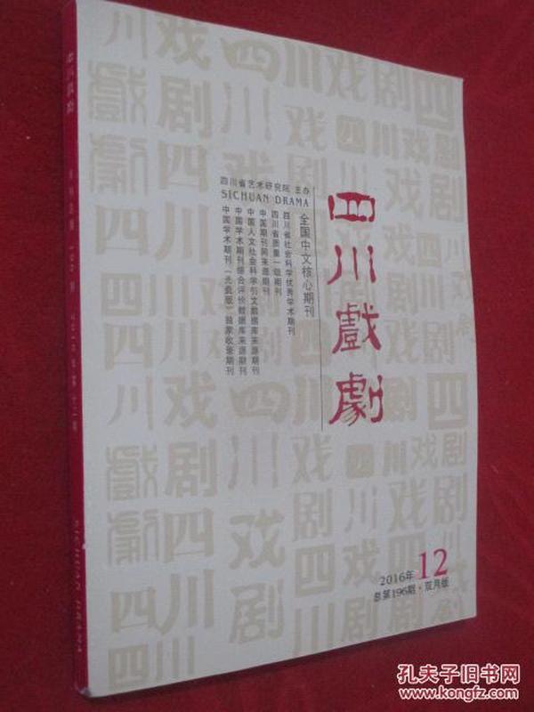四川戏剧  2016年第12期