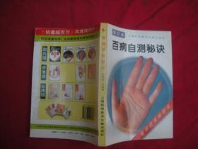 百病自测秘诀(修订本)