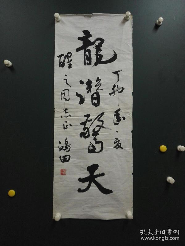 山东著名书法家,刘鸿田,书法一幅!包真