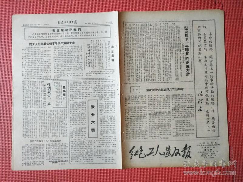 文革小报:红色工人造反报   第七期