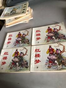 红楼梦连环画1  3  4  5(4册合售)(全套5册缺第2册)