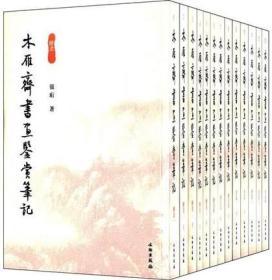 木雁斋书画鉴赏笔记