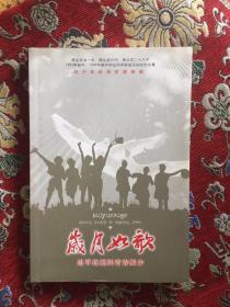岁月如歌 追寻远逝的青春脚步 五十年后母校重相聚 原北京女一中,六中,二十八中