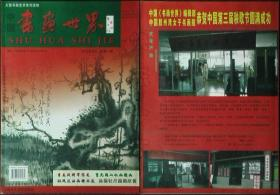 创刊号-中国书画世界2012年5月(无随书光盘)