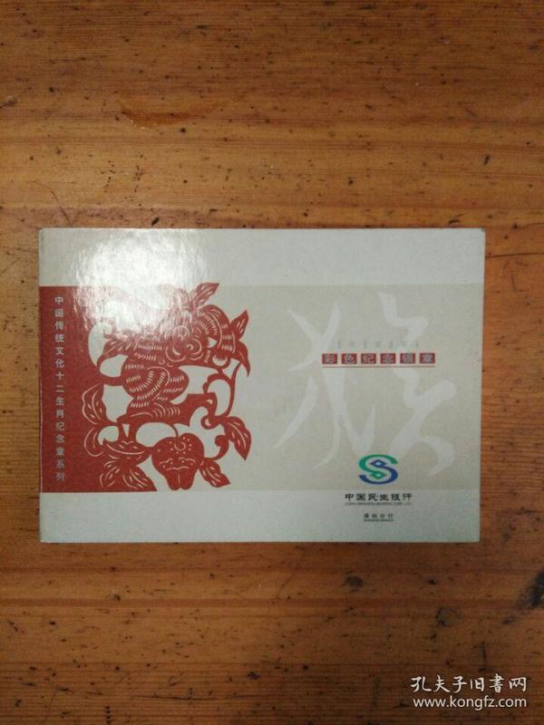 甲申年彩色纪念银章 猴 中国传统文化十二生肖纪念章系列