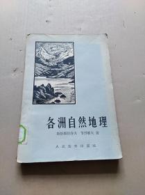 各洲自然地理(单位藏书)