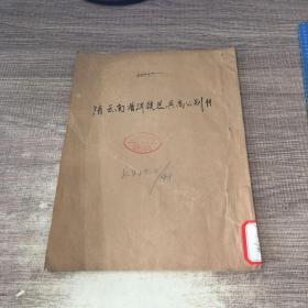 毛筆手寫 清云南普洱鎮總兵高公別傳(孔網獨一份  珍貴稀少)