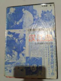 《黑雪》系列:汉江血--出兵朝鲜纪实之二