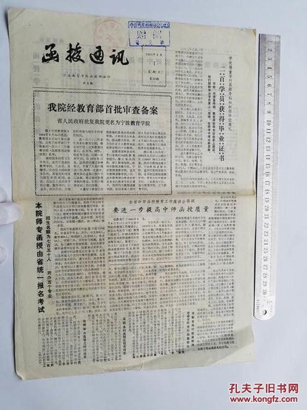 函授通讯1984第1期