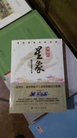 神秘的星象 中华神秘文化书系