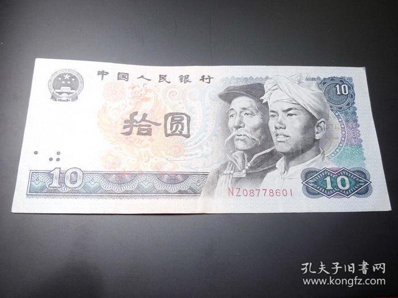 第四版人民币8010NZ08778601拾元补号冠一张火凤凰无洗包真纸钞钱币
