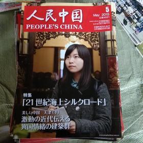 人民中国2015年5(日文)