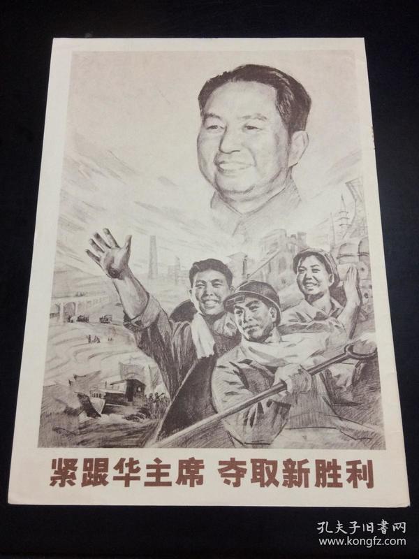 宣传画,工农兵画报封面1978.2 《紧跟华主席,夺取新胜利》