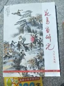 (正版现货~)花鸟画研究2013.9.30  总第76期