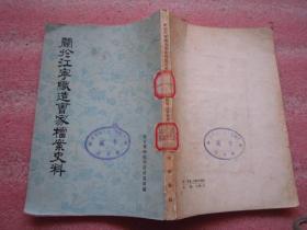 关于江宁织造曹家档案史料 繁体竖版
