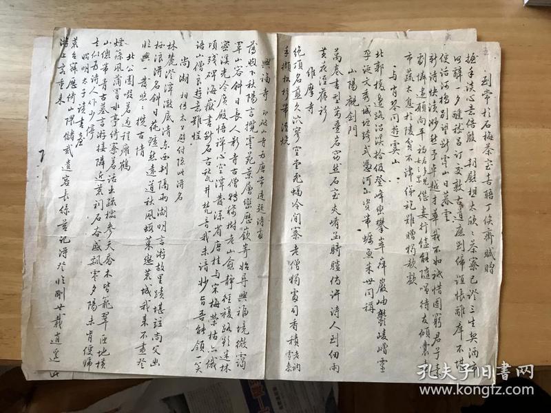 民国宁波籍书画家建筑家陈声远致丁俟斋诗稿并信札两张全