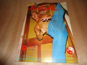 稀见早期武侠武术期刊*《新武侠》*新13期(1975年)
