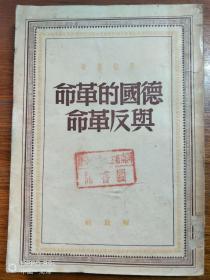 德国的革命与反革命1949.7【民国旧书】