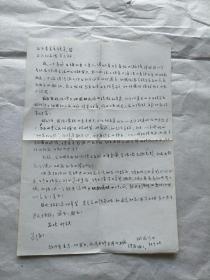 《论语体认》的作者 姚式川致信孔子基金会
