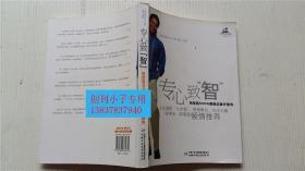 """专心致""""智""""许智伟 著 陆垚执笔中国少年儿童出版社  9787500785774"""