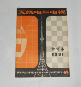 无线电与电视1981年合订本(无线路图)