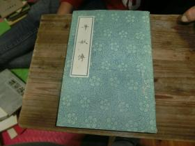平妖传 上海古籍出版社 C3