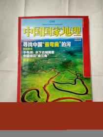 中国国家地理 2011年第2期