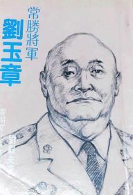 常胜将军刘玉章