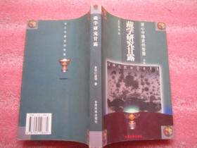 藏学研究甘露——活佛教授的学术点滴  品佳