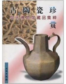 古陶瓷珍赏――包氏博物馆藏品集粹(精)