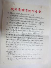 陕西省体育科学研究所所长,西安交通大学体育部教授 聂钦海